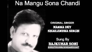 Na Mangu Sona Chandi ( Film - Bobby ) Original Singer Mana Dey And Shailendra Singh