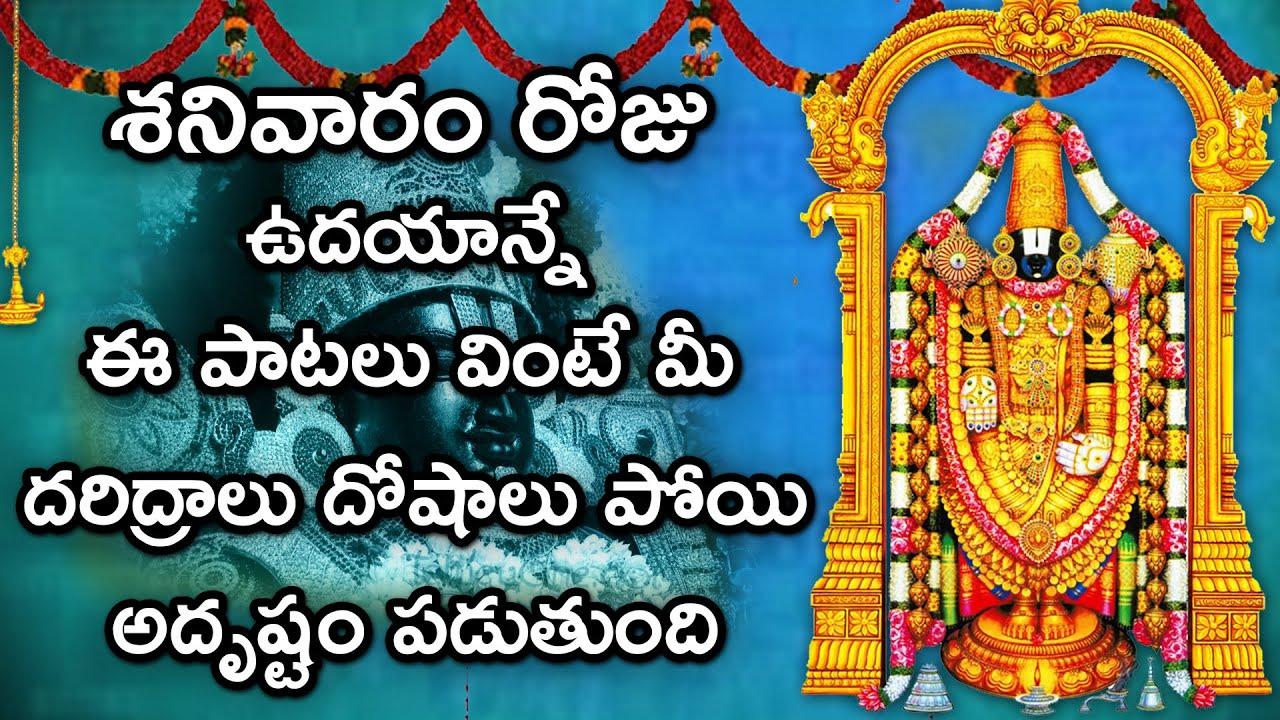 Lord Venkateshwara Swamy Songs || Telugu Devotional Special Songs || New Juke Box || Volga Videos