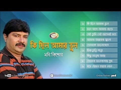 Ki Chilo Amar Bhul (কি ছিল আমার ভুল) | Moni Kishor | Full Audio Album | Sonali Products