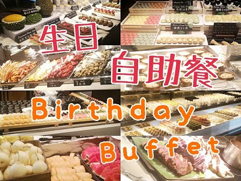 ★C嘉節日★生日自助餐 Birthday Buffet @ Hotel Icon The Market