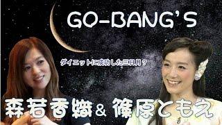 GO-BANG'S - キスしたい