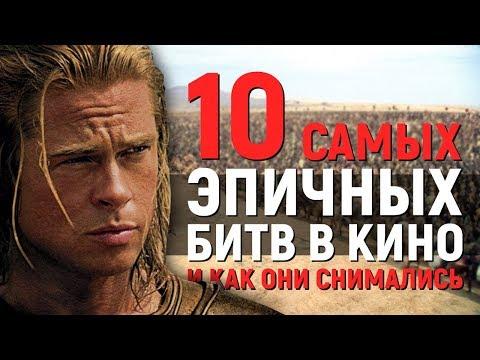 10 САМЫХ ЭПИЧНЫХ КИНОБИТВ и КАК ОНИ СНИМАЛИСЬ