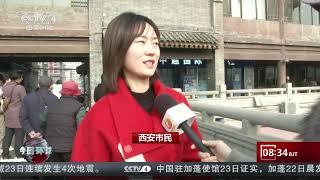 [今日环球]年夜饭预定火爆 西安:多数餐厅已接受预定| CCTV中文国际