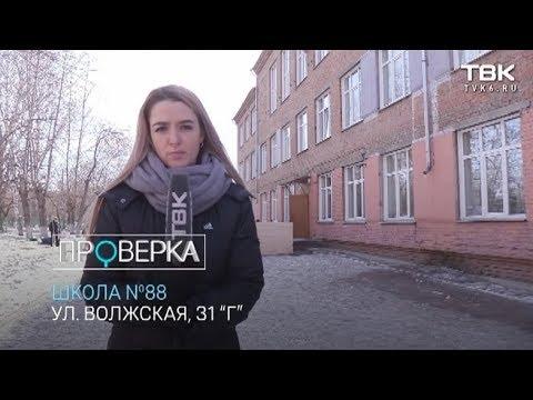 «Проверка» красноярской школы №88