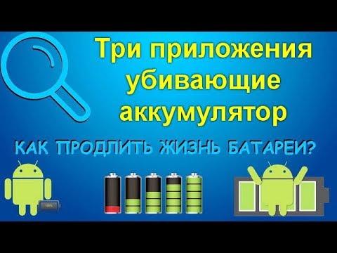 Как определить какое приложение жрет батарею на андроид