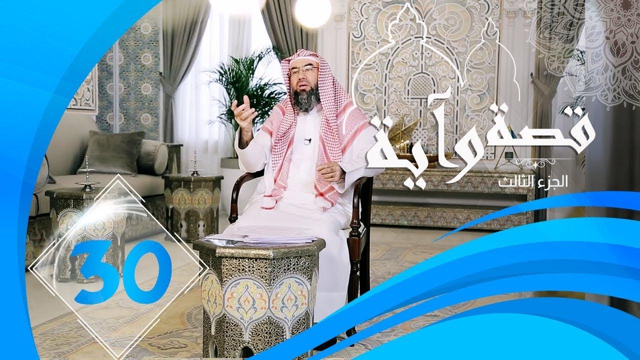 برنامج قصة وآية 3 الشيخ نبيل العوضي (حلقة 30)