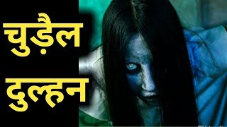चुड़ैल दुल्हन|| Chudail Dulhan A True Story Of Army Soldier ||Fact in Hindi