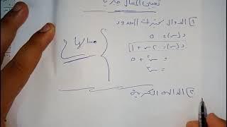 شرح تعيين المجال جبريا وحل تمارين كتاب المعاصر  رياضيات 2 ثانوي ترم اول 2021