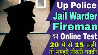 Up jail warder online Test || Online Test For Up Jail Warder || Jail Warder , Fireman
