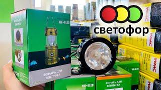 светофор Беларусь 🚦июнь 2021 ⛺товары для отдыха🍹охлаждающие напитки