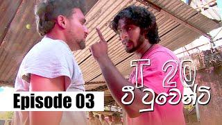 T20 - ටී ටුවෙන්ටි | Episode 03 | 11 - 12 - 2019 | Siyatha TV Thumbnail