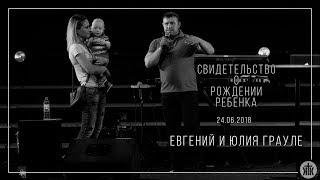 """Евгений и Юлия Грауле """"Свидетельство о рождении ребенка"""" 24.06.2018"""