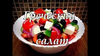 греческий салат \ вкусный и простой рецепт
