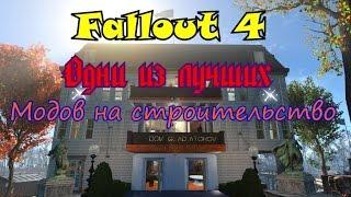 Fallout 4. Одни из лучших модов для строительства. 2