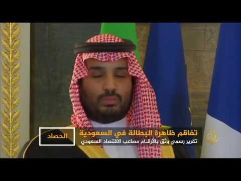 تفاقم ظاهرة البطالة في السعودية  - 12:22-2017 / 7 / 31