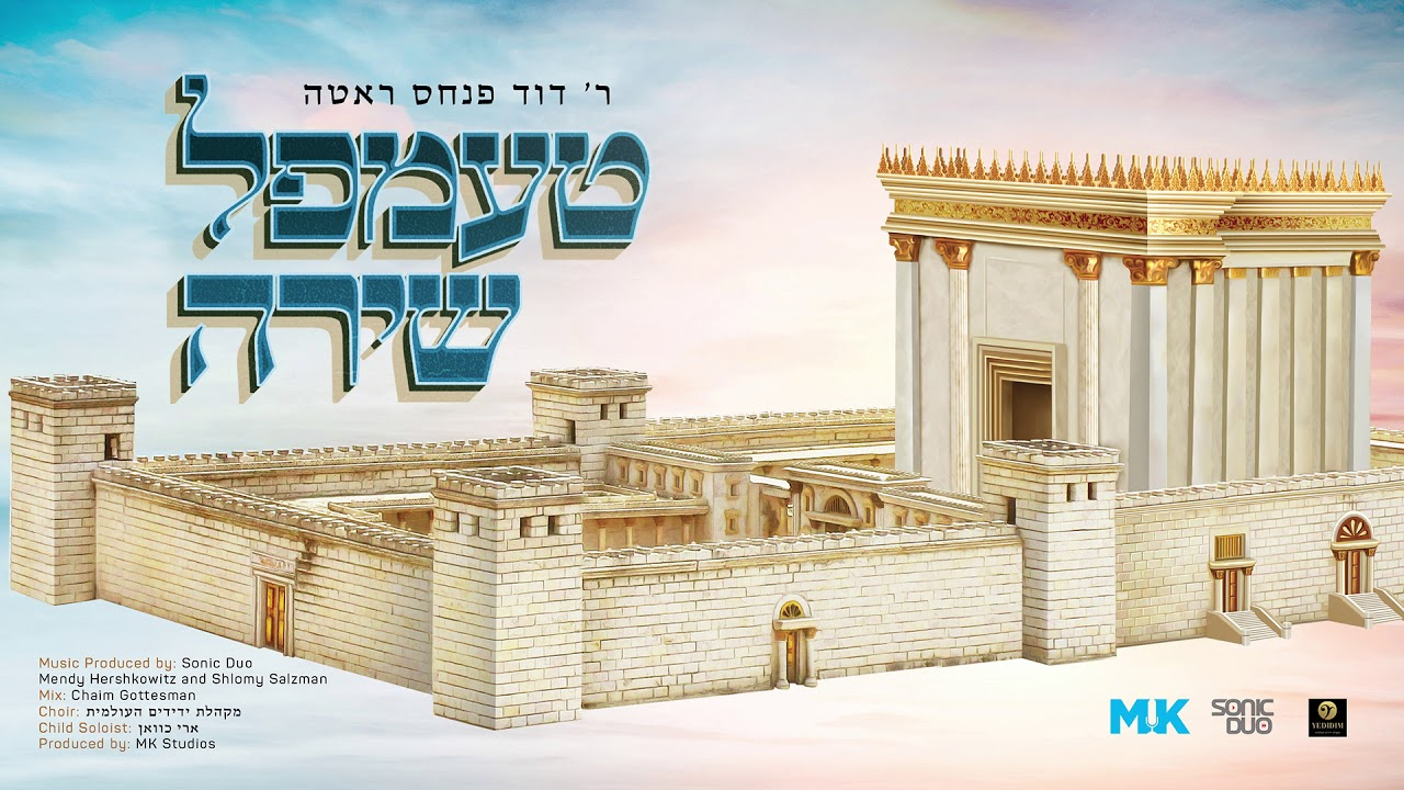 טעמפל שירה - ר' דוד פנחס ראטה | Temple Shira - Duvid Pinches Roth