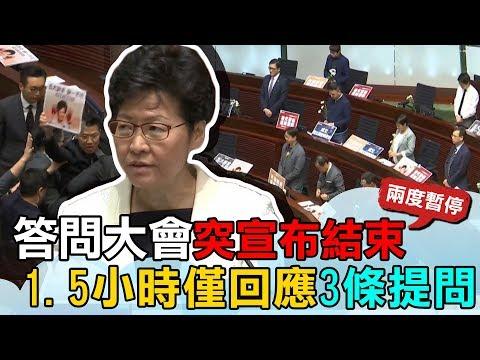 《施政報告》爭議不斷!林鄭月娥赴立法會回應問題 三立新聞網SETN.com