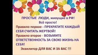 #РЕАЛ 225 Эквилитор Кто виноват и что делать!? 1