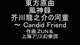 東方原曲 風神録 3面ボスにとりテーマ 芥川龍之介の河童~Candid Friend thumbnail