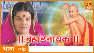 Brahmaand Nayak ब्रम्हांड नायक | Gajanan Maharaj | Marathi Devotional Serial EP 07