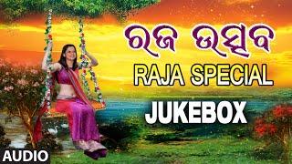 Raja Special Oriya Hit Songs | Audio Jukebox | Best Oriya Songs