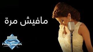 Shirene - Mafesh Marra (Music Video) | (شيرين - مافيش مرة (فيديو كليب