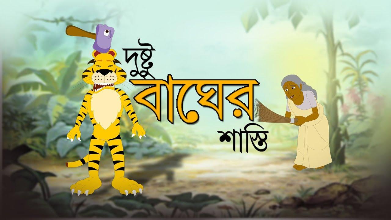 Dushtu Bagher Sasti Bangla New Cartoon 2020