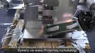 АУТ упаковщик таблеток. Процесс производства www.MiniPress.ru(, 2013-01-07T15:31:37.000Z)