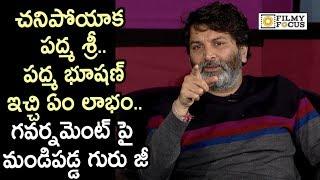 Trivikram Srinivas Sensational Comments on Padma Shri and Padma Bhushan Awards