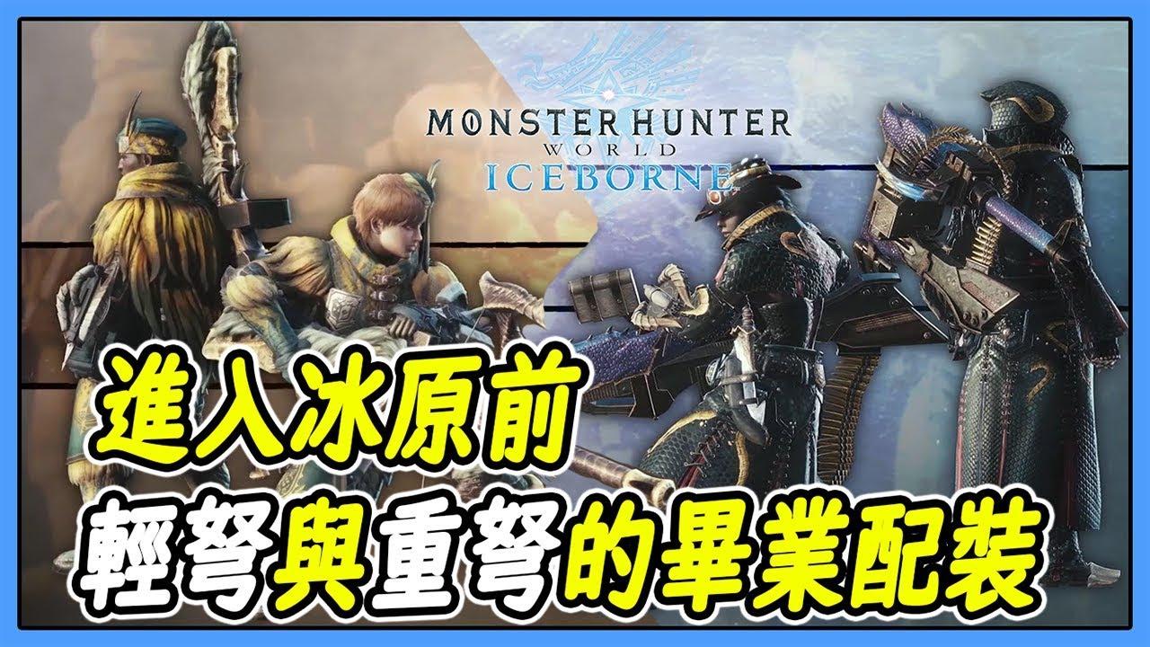 【MHW】進入冰原前 輕弩與重弩的畢業配裝 配裝心得分享【魔物獵人世界 | PS4 PC】 - YouTube
