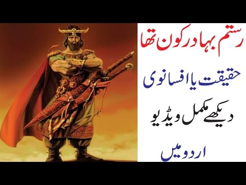 Rustam pehlwan video - Urdu Documentary