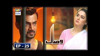 Visaal Episode 25 - 15th September 2018 - ARY Digital Drama