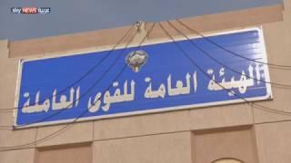 اقتراح لترحيل العمالة يثير جدلاً بالكويت
