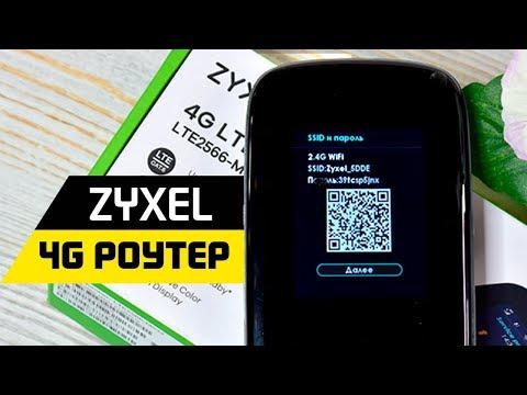 Обзор Портативного 4G Роутера Zyxel LTE2566-M634 – Настройка Мобильного Интернета и WiFi