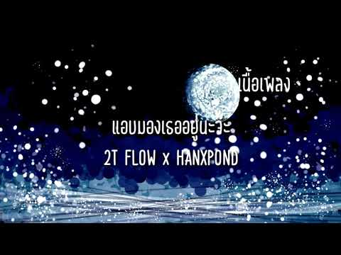 ฟังเพลง - แอบมองเธออยู่นะจ๊ะ 2TFLOW x HANXPOND Ft. PMEEB ตารีบัน - YouTube