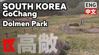 【K】 고창 여행 전북 여행 고인돌 박물관
