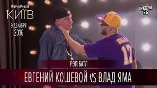 Рэп батл - Евгений Кошевой vs Влад Яма | Новый сезон Вечернего Киева 2016