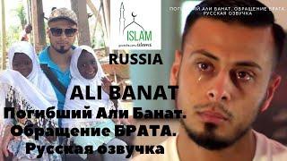 Погибший Али Банат в этот рамазан. Обращение брата. Русская озвучка