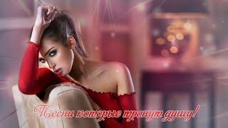 Шансон Сборник - Очень Новинка Шансон - Самые Популярные ПЕСНИ ГОДА 2018