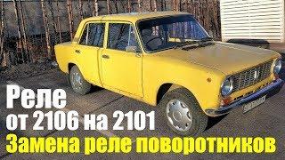 видео ВАЗ 2101 схема подключения реле поворотов