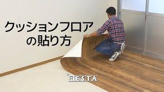 DIY|クッションフロアの貼り方 RESTA