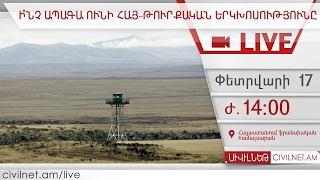 LIVE․ Ի՞նչ ապագա ունի հայ թուրքական երկխոսությունը