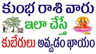 కుంభ రాశి వారు ఇలా చేస్తే కుబేరులు అవ్వడం ఖాయం | Kumbha Rasi (Aquarius) Remedies For Money