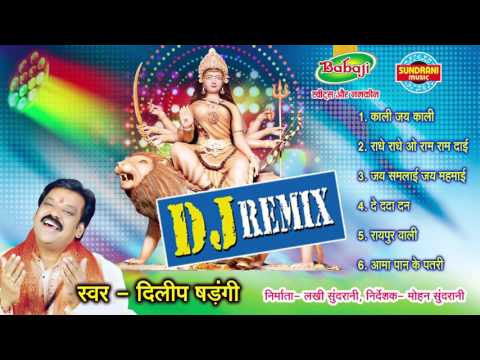 DJ Remix Vol. 3 - DILIP SHADANGI - Devi Geet - Chhattisgarhi Devi Jas Geet - Audio Jukebox