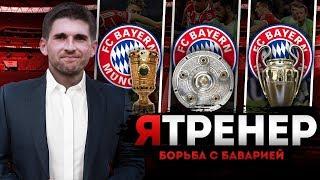 ИГРЫ С БАВАРИЕЙ - 1/4-я ЛЧ В FOOTBALL MANAGER 2019