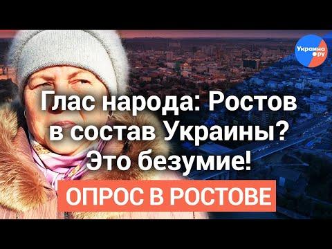 Фантазии украинских политиков о Ростове: жёстко пресечены местными жителями