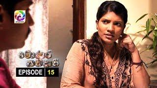 Monara Kadadaasi Episode 15 || මොණර කඩදාසි | සතියේ දිනවල රාත්රී 10.00 ට ස්වර්ණවාහිනී බලන්න... Thumbnail
