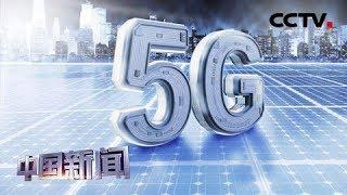 [中国新闻] 新闻观察:中国将正式进入5G商用元年 中国5G产业已建立竞争优势 | CCTV中文国际