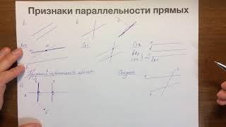 Параллельные прямые  Признаки и свойства #06