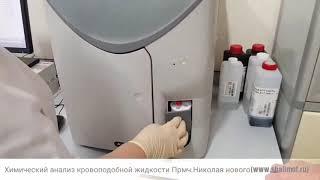 Общий Клинический анализ крови Николая Нового Средний